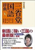 三省堂国語辞典 第七版 小型版