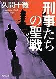 刑事たちの聖戦 (角川文庫)