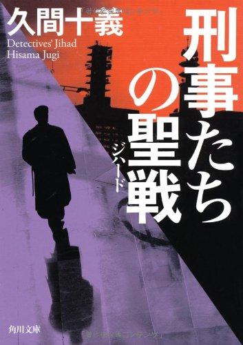 刑事たちの聖戦 (角川文庫)の詳細を見る