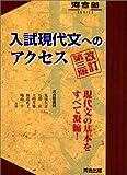入試現代文へのアクセス (河合塾SERIES)