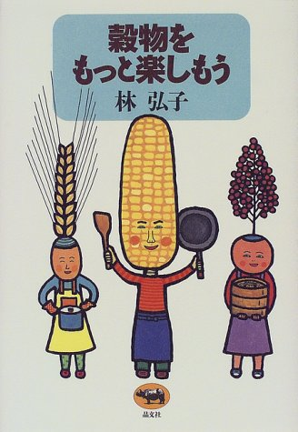 穀物をもっと楽しもう