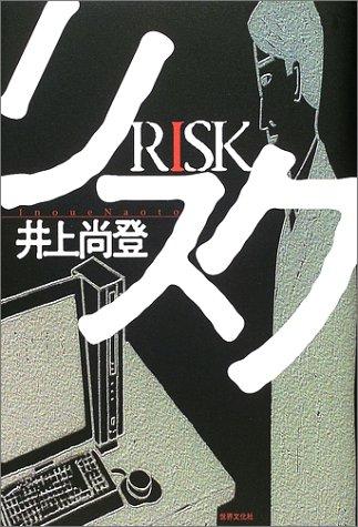 リスク(RISK)の詳細を見る
