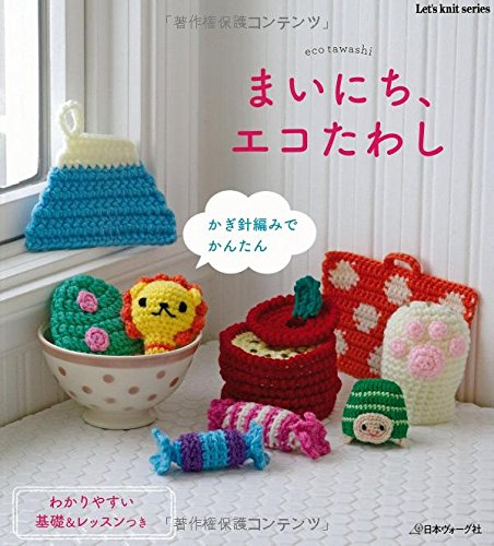 RoomClip商品情報 - まいにち、エコたわし (Let's Knit series)