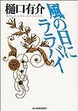 風の日にララバイ (ハルキ文庫)