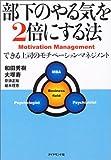 部下のやる気を2倍にする法 できる上司のモチベーション・マネジメント