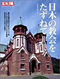日本の教会をたずねて2 (別冊太陽 日本のこころ)