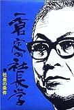 一倉定の社長学 社長の条件篇 (第7巻)