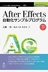 After Effects自動化サンプルプログラム 下 (Adobe JavaScriptシリーズ(NextPublishing)) オンデマンド (ペーパーバック)
