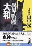 異界戦艦「大和」 (光文社文庫)