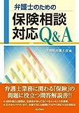 弁護士のための保険相談対応Q&A