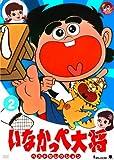 いなかっぺ大将 ベストセレクション Vol.2 [DVD]