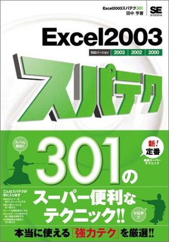 Excel2003スパテク301 2003/2002/2000対応