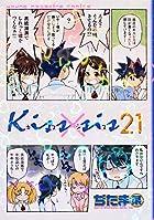 Kiss×sis 第21巻