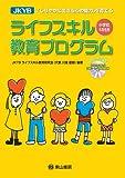 「しなやかに生きる心の能力」を育てる JKYBライフスキル教育プログラム 小学校6年生用 画像