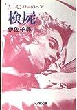 検屍―M・モンローのヘア (文春文庫 (396‐1))