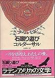 石蹴り遊び (ラテンアメリカの文学 (8))