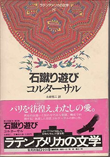 石蹴り遊び (ラテンアメリカの文学 (8))の詳細を見る