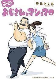 ごーごー おじさんとマシュマロ (comic POOL)