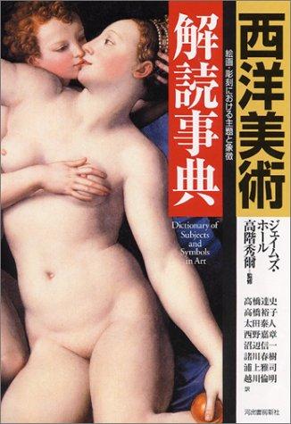新装版 西洋美術解読事典の詳細を見る
