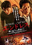 エンドレス 繰り返される悪夢[DVD]