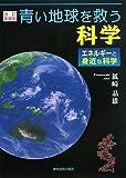 青い地球を救う科学―エネルギーと身近な科学