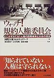 ウォッチ!規約人権委員会―どこがずれてる?人権の国際規準と日本の現状