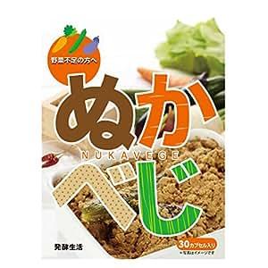 発酵生活 ぬかべじ (約30日分) ダイエット 酵素サプリ 野菜酵素配合