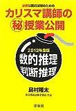 必勝公務員試験のためのカリスマ講師のマル秘授業公開 数的推理・判断推理〈2012年度版〉