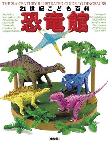 21世紀こども百科 恐竜館の詳細を見る