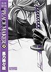 新撰組異聞PEACE MAKER (3) (BLADE COMICS―MAGGARDEN MASTERPIECE COLLECTION)