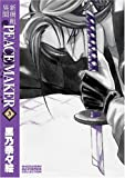新撰組異聞PEACE MAKER (3) (BLADE COMICS—MAGGARDEN MASTERPIECE COLLECTION)