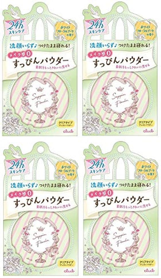 やさしい名前戦闘【まとめ買い】クラブ すっぴんパウダー ホワイトフローラルブーケの香り 26g×4個
