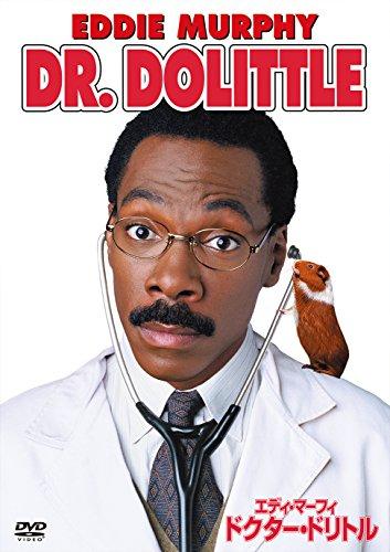 ドクター・ドリトル('98)のイメージ画像