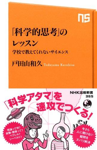 「科学的思考」のレッスン 学校では教えてくれないサイエンス (NHK出版新書)の詳細を見る