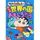 クレヨンしんちゃんのまんが世界の国おもしろブック (クレヨンしんちゃんのなんでも百科シリーズ)