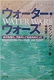 ウォーター・ウォーズ―水の私有化、汚染、そして利益をめぐって