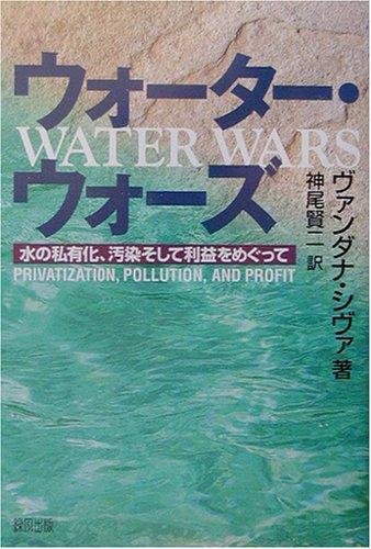 ウォーター・ウォーズ―水の私有化、汚染、そして利益をめぐっての詳細を見る