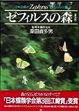 ゼフィルスの森―日本の森とミドリシジミ族