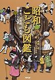 昭和こども図鑑―20年代、30年代、40年代の昭和こども誌
