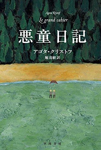 悪童日記 (ハヤカワepi文庫) / アゴタ クリストフ