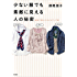 少ない服でも素敵に見える人の秘密 骨格で選ぶスタイルアップ術 (講談社の実用BOOK)