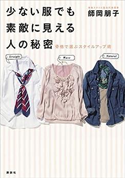 [師岡朋子]の少ない服でも素敵に見える人の秘密 骨格で選ぶスタイルアップ術 (講談社の実用BOOK)