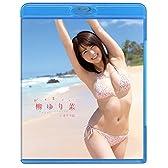 Beach Angels柳ゆり菜 in オアフ島 [Blu-ray]