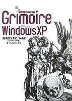 Grimoire For Windows XP vol.2 【カスタマイズ編】 (叢書グリモア Vol. 2)