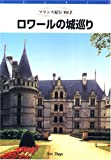 DVD>フランス紀行 2 ロワールの城巡り (<DVD>)