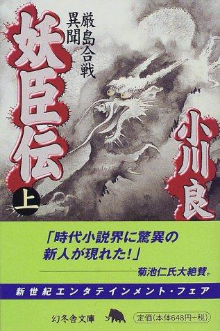 妖臣伝―厳島合戦異聞〈上〉 (幻冬舎文庫)の詳細を見る