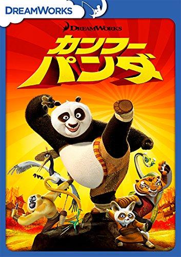 カンフー・パンダのイメージ画像