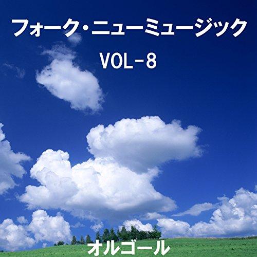 フォーク・ニューミュージック オルゴール大全集 VOL-8