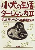小犬の生活―ダーシェンカ〈2〉 画像