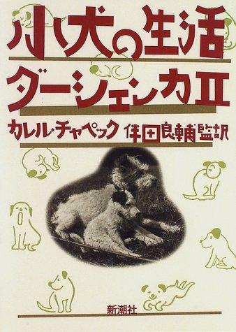 小犬の生活―ダーシェンカ〈2〉の詳細を見る